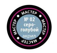 02-МАКР Краска серо-голубая
