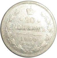 20 копеек 1890 года СПБ - АГ # 1