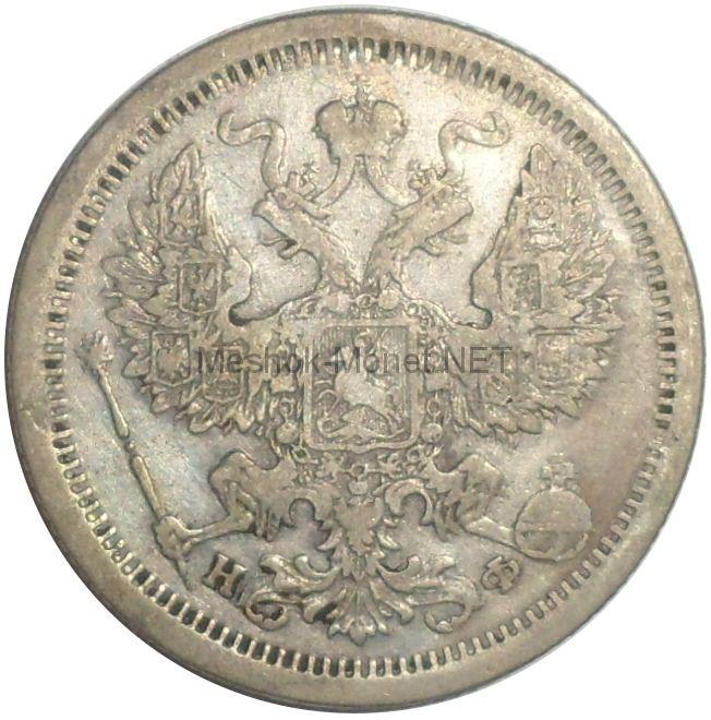20 копеек 1880 года СПБ-НФ # 1