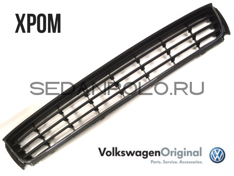 Решетка в бампер хром VAG Volkswagen Polo Sedan Дорестайлинг