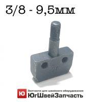 Иглодержатель 3/8 - 9,5 мм на Juki 380 двухигольную машину цепного стежка