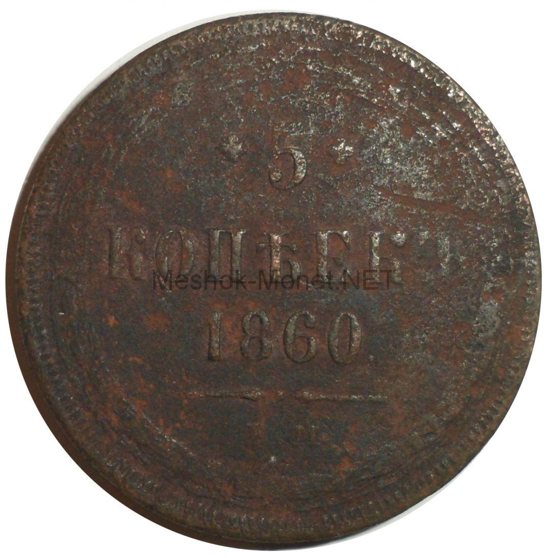 5 копеек 1860 года ЕМ # 1