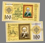 100 РУБЛЕЙ - Матрона Московская. ПАМЯТНАЯ БАНКНОТА