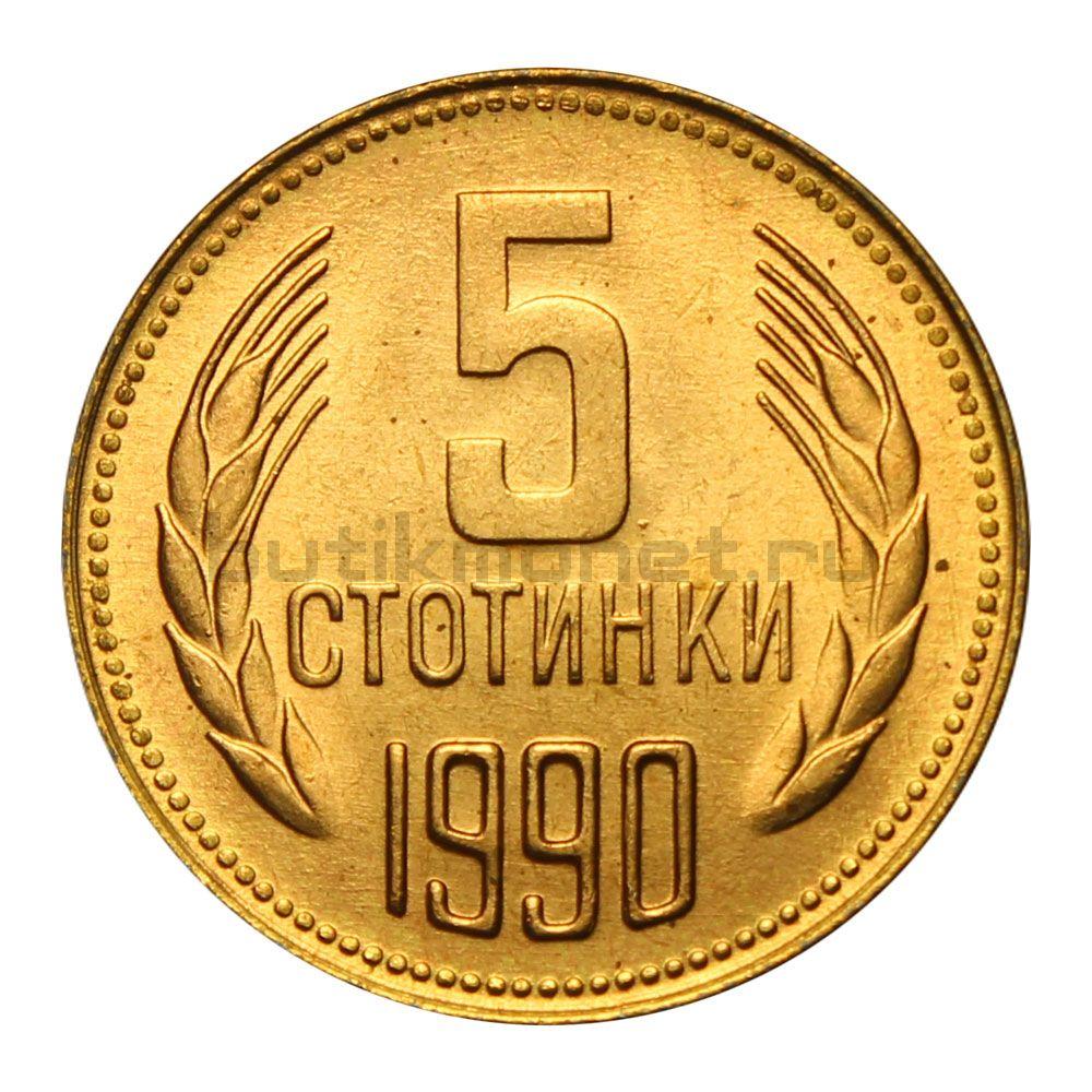 5 стотинок 1990 Болгария