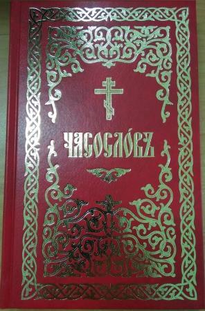 Часослов на церковнославянском языке, двухцветный