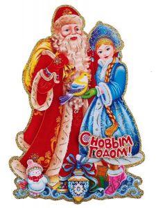 Декорация Дед Мороз (57 см)