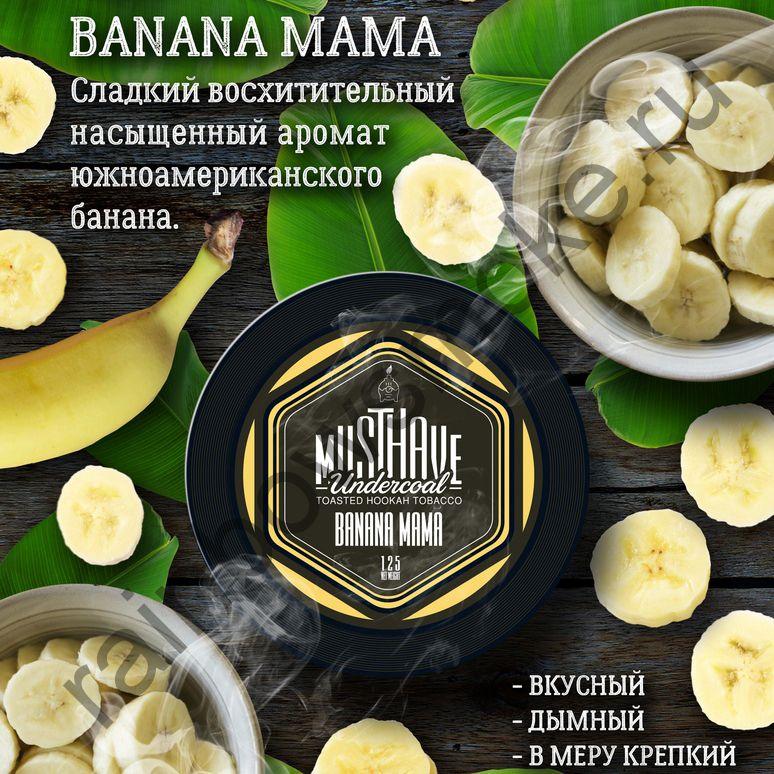 Must Have 125 гр - Banana Mama (Банана Мама)