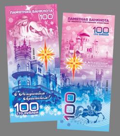 """100 РУБЛЕЙ ПАМЯТНАЯ СУВЕНИРНАЯ КУПЮРА """"С РОЖДЕСТВОМ ХРИСТОВЫМ"""""""
