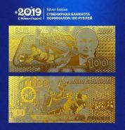 100 РУБЛЕЙ НОВЫЙ ГОД 2019 ЗОЛОТО(ПЛАСТИК)