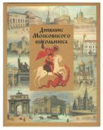 Дневник Московского школьника 5-11 классы набор 5 шт