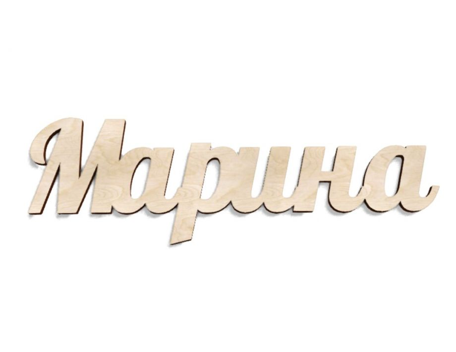 Имя Марина из дерева на заказ