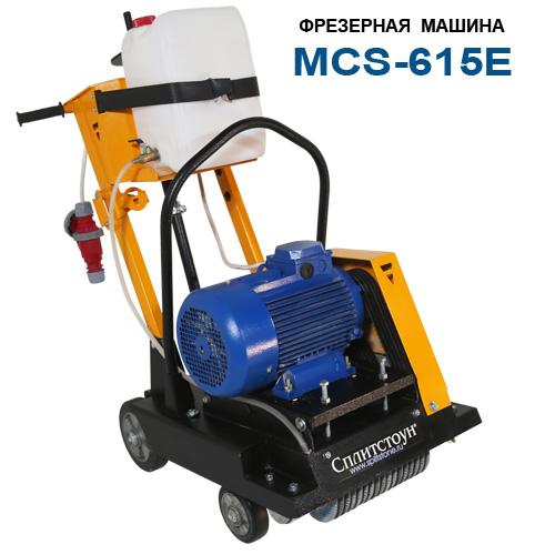 Многодисковый резчик MCS-615E