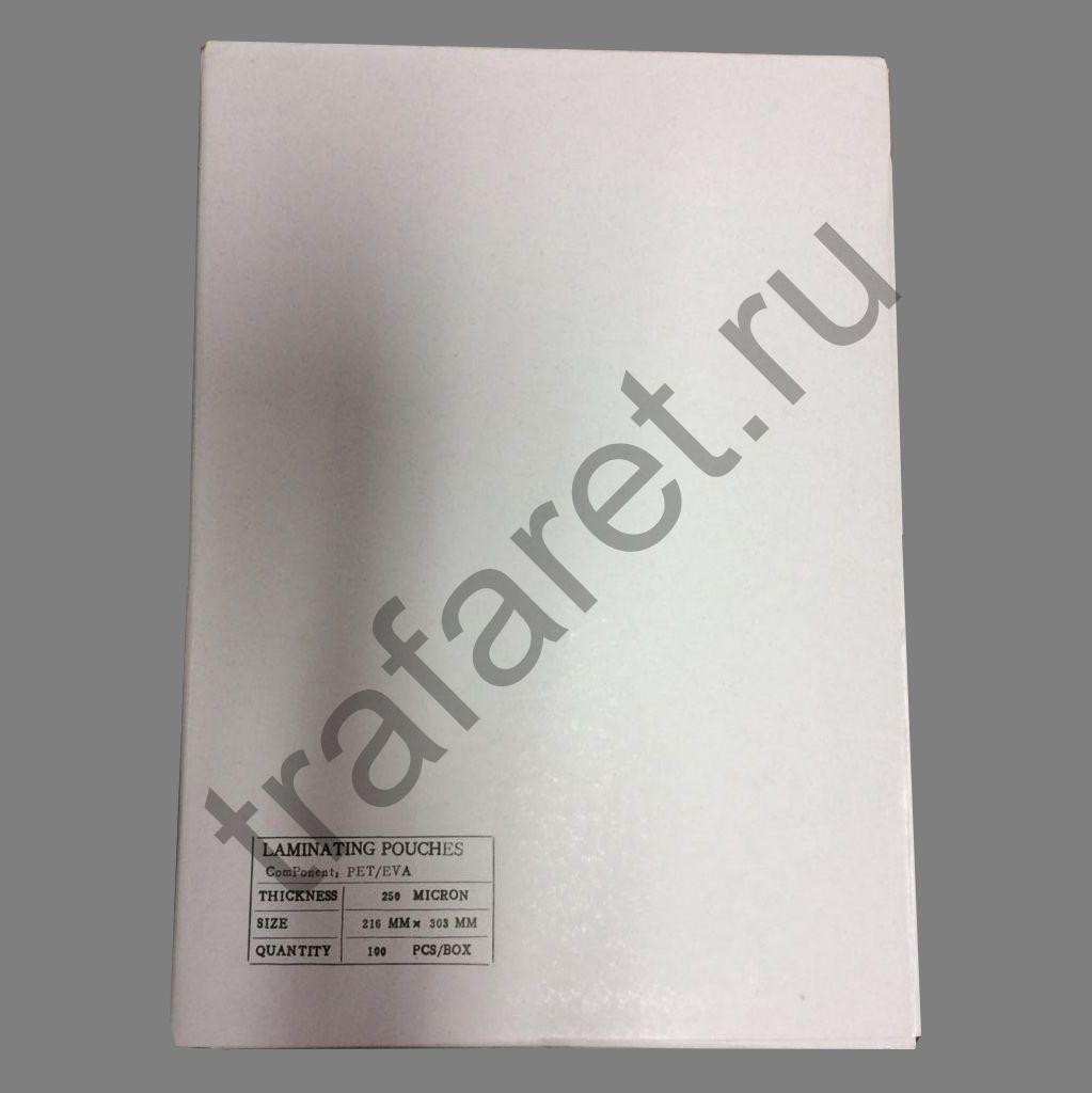 Пленка пакетная глянцевая 216x303 (А4), 250 микрон