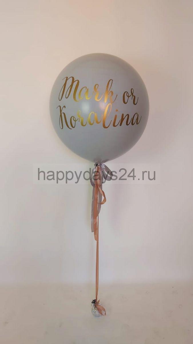 Гендерный шар с вашей надписью