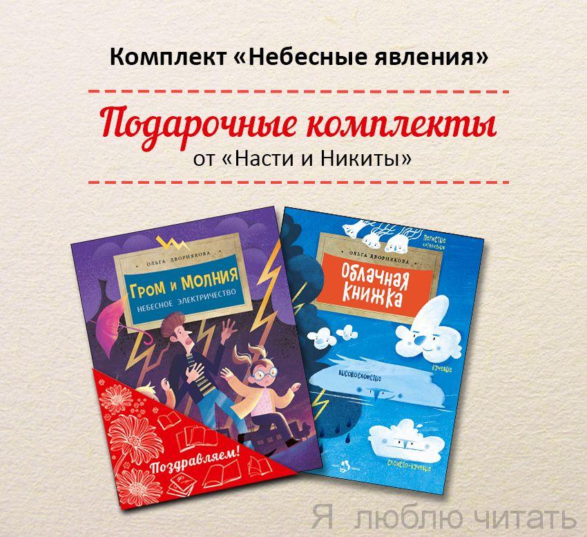 Книжный комплект «Небесные явления»