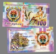 100 рублей - ФЭНТЕЗИ. В логове Дракона. Памятная банкнота