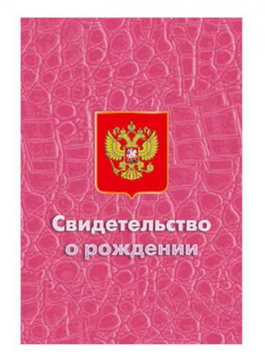 ОБЛОЖКА ДЛЯ СВИДЕТЕЛЬСТВА О РОЖД. КАРТОН КРОКОДИЛ РОЗОВЫЙ