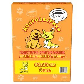 Доброзверики Подстилки впитывающие для приучения котят к туалету, 60х40, 6 шт.