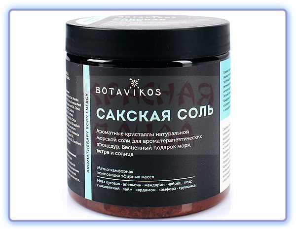 Сакская соль Aromatherapy Body Energy (Ароматерапи Боди Энерджи) Botavikos