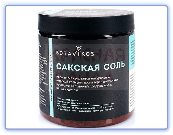 Botavikos Сакская соль Aromatherapy Body Energy