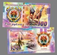 100 рублей - ФЭНТЕЗИ. Ангел. Памятная банкнота