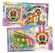 100 рублей - ФЭНТЕЗИ. Амелия охотница. Памятная банкнота