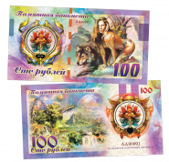 100 рублей - ФЭНТЕЗИ. Ванесса и волчица. Памятная банкнота