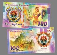 100 рублей - ФЭНТЕЗИ. Дженна воительница. Памятная банкнота