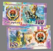 100 рублей - ФЭНТЕЗИ. Иллиада, вызывающая грозы. Памятная банкнота