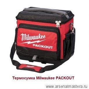 Кейс - термосумка Milwaukee PACKOUT Сохраняет холод до 24 ч 4932471722