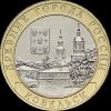 Козельск (Калужская область) 10 рублей Россия 2020