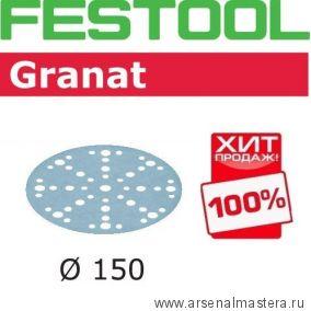 Шлифовальные круги Festool Granat STF D150/48 P320 GR/100 упаковка 100 шт 575170 ХИТ!