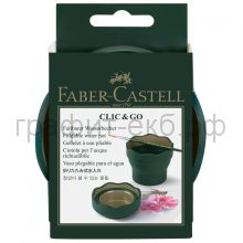 Стакан Faber-Castell CLIC&GO для воды зеленый 181520