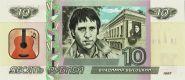 10 рублей - ВЛАДИМИР ВЫСОЦКИЙ