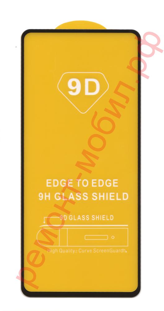 Защитное стекло для Samsung Galaxy A71 ( SM-A715F/DS ) / Galaxy A81 / Galaxy A91 / Galaxy S10 Lite ( SM-G770F ) / Galaxy Note 10 Lite ( SM-N770F )