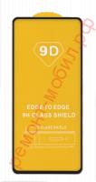 Защитное стекло для Samsung Galaxy A71 ( SM-A715F/DS )