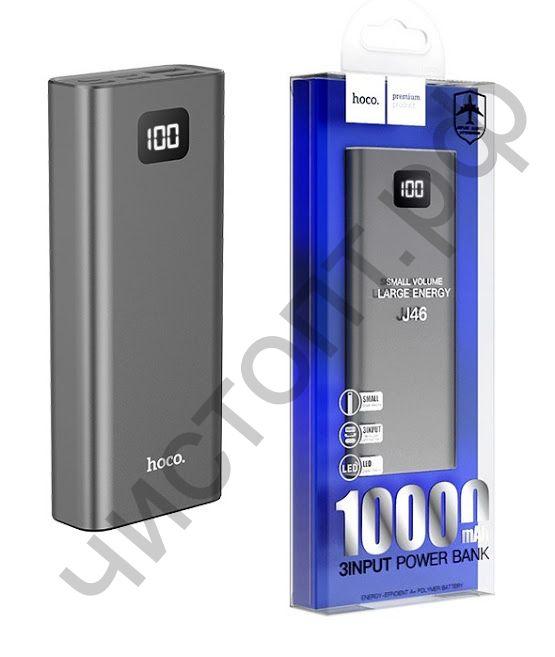 Моб. заряд. устрой. HOCO J46 10000mAh 2.0A 2USB/Lightning/Type-C серый