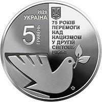75 лет Победы над нацизмом 5 гривен Украина 2020