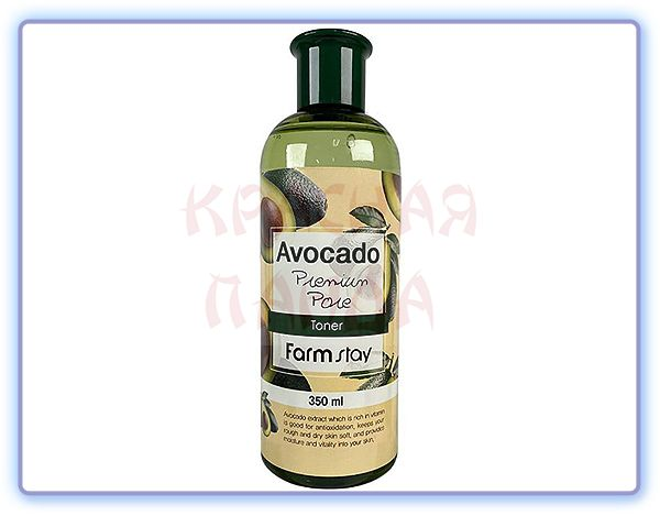 Тонер для лица с экстрактом авокадо FarmStay Avocado Premium Pore Toner