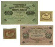 НАБОР 1917 ГОД - ВРЕМЕННОЕ ПРАВИТЕЛЬСТВО (1000,250,40,20 рублей)