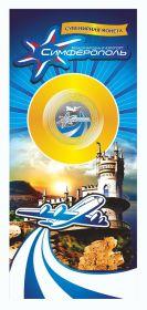 АЭРОПОРТ СИМФЕРОПОЛЬ КРЫМ - монета 10 рублей (лазерная гравировка + цветная эмаль)