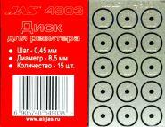 Диск для ревитера  d 8.5 мм, шаг 0,45 мм, 15 шт.