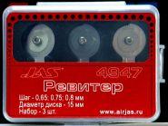Набор ревитеров d 15 мм, шаг - 0,65/0,75/0,8 мм, 3 шт.