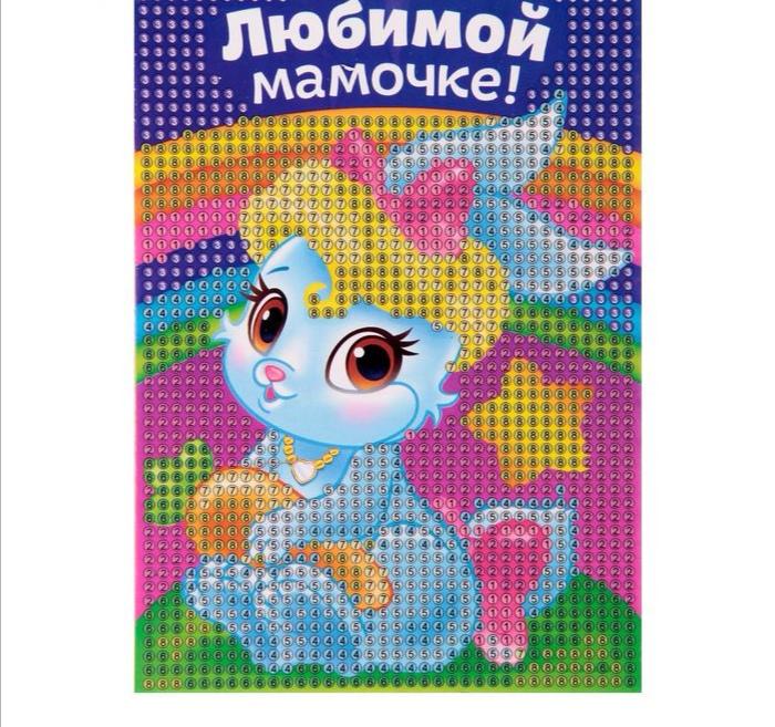 Алмазная мозаика для детей «Любимой мамочке!», 10 х 15 см. Набор для творчества