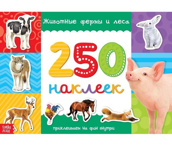 250 наклеек «Животные фермы и леса»