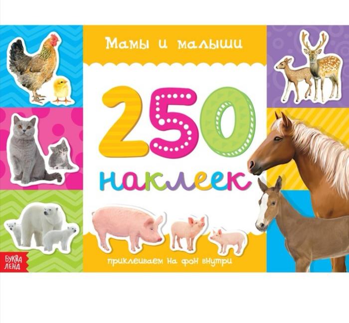 250 наклеек «Мамы и малыши»