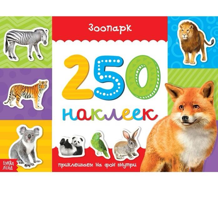 250 наклеек «Зоопарк»