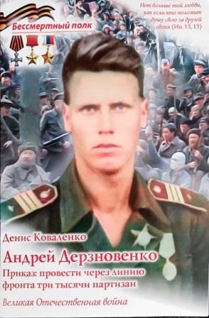 Андрей Дерзновенко Приказ:провести через линию фронта три тысячи партизан.