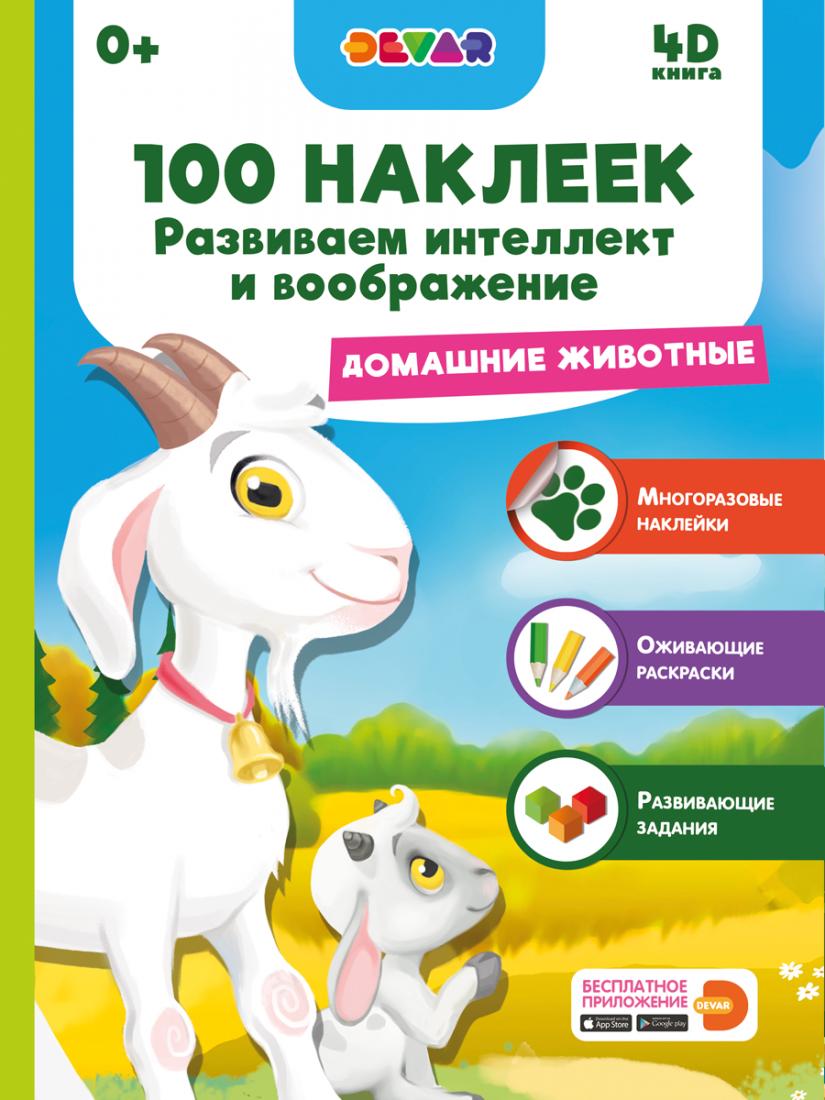 Книга DEVAR 4375 Домашние животные, 100 наклеек
