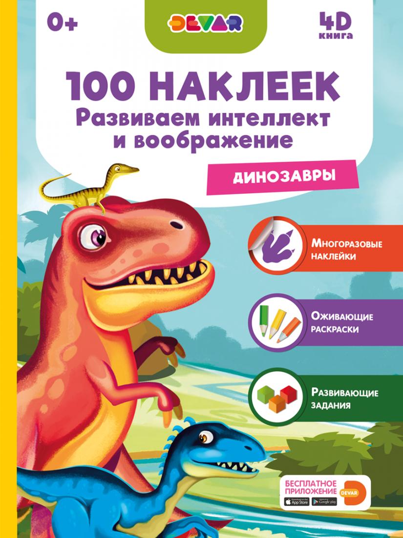Книга DEVAR 4382 Динозавры, 100 наклеек